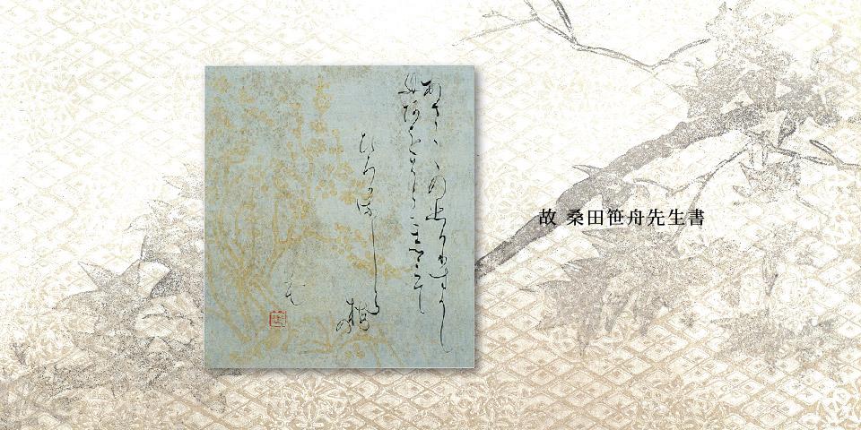 神戸笹波会